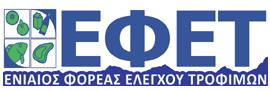 Διεξαγωγή εξετάσεων στην υγιεινή και ασφάλεια τροφίμων (ΕΦΕΤ)