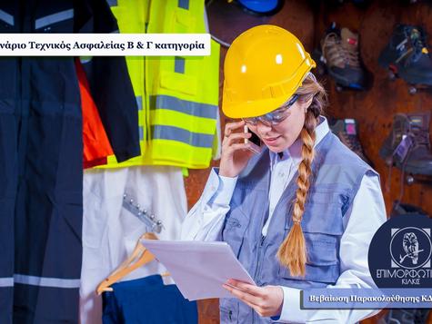 21 επιχειρηματίες εκπαιδεύτηκαν για να αναλάβουν καθήκοντα τεχνικού ασφαλείας στην επιχείρησή τους