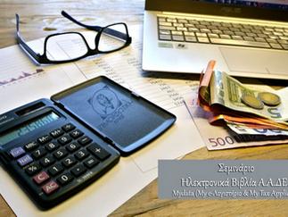Ηλεκτρονικά Βιβλία Α.Α.Δ.Ε.: Mydata (My e-Λογιστήριο & My Tax Application)