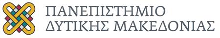 Πρόσκληση για συμμετοχή σε πρόγραμμα κατάρτισης επιπέδου 5 από το Πανεπιστήμιο Δυτικής Μακεδονίας.