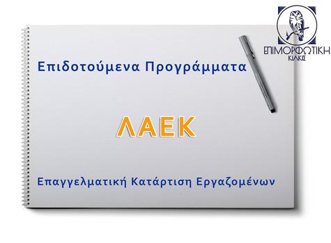 Συνεργασίες για την εκπαίδευση των εργαζομένων τοπικών επιχειρήσεων