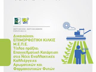 Πρόγραμμα κατάρτισης για αγρότες και εργαζόμενους στον γεωργικό τομέα