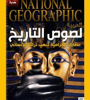 أشهر المجلات العلمية المترجمة