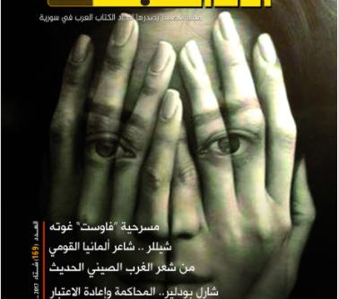 مطبوعات عربية مهمة للمترجمين