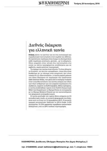 """""""KATHIMERINI""""NEWSPAPER"""
