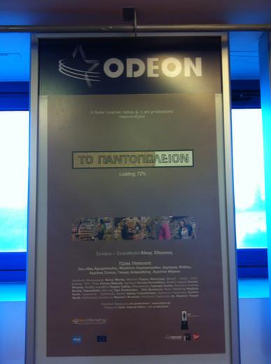 """""""PANTOPOLEION"""" premiere at ODEON CINEMAS"""