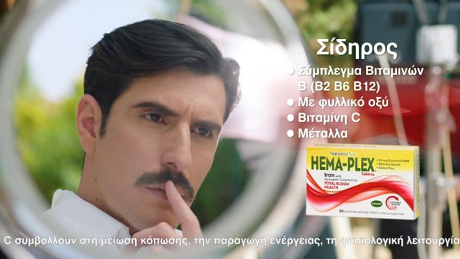 Hemaplex TVC with Giorgos Gerontidakis