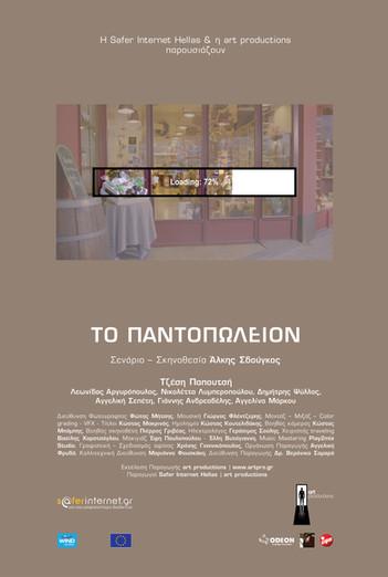 PANTOPOLEION SHORT MOVIE POSTER