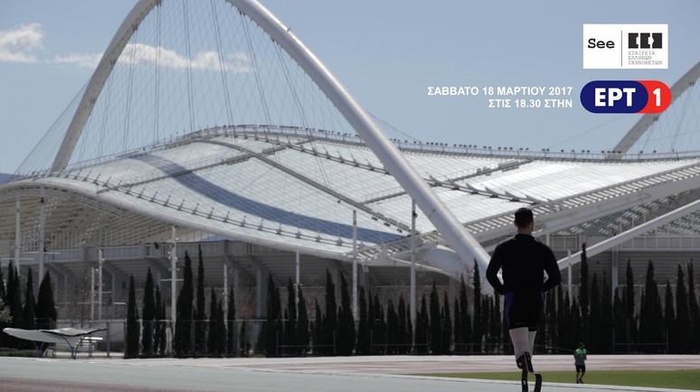 Yiannis Sevdikalis Documentary