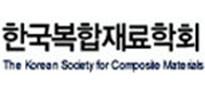 한국복합재료학회