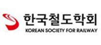 한국철도학회