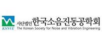 한국소음진동공학회