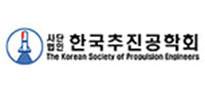한국추진공학회