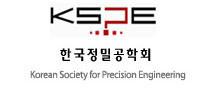 한국정밀공학회