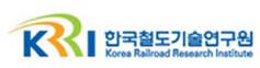 한국철도기술연구원