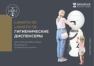 Lamatu-18_prev_RUSS.JPG