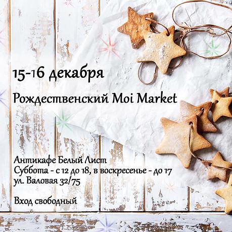 Рождествеснкая ярмарка 2018