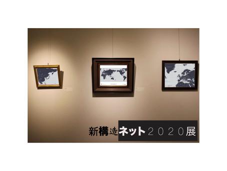 ネット展にて受賞!!