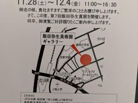 第7回飯田弥生賞展