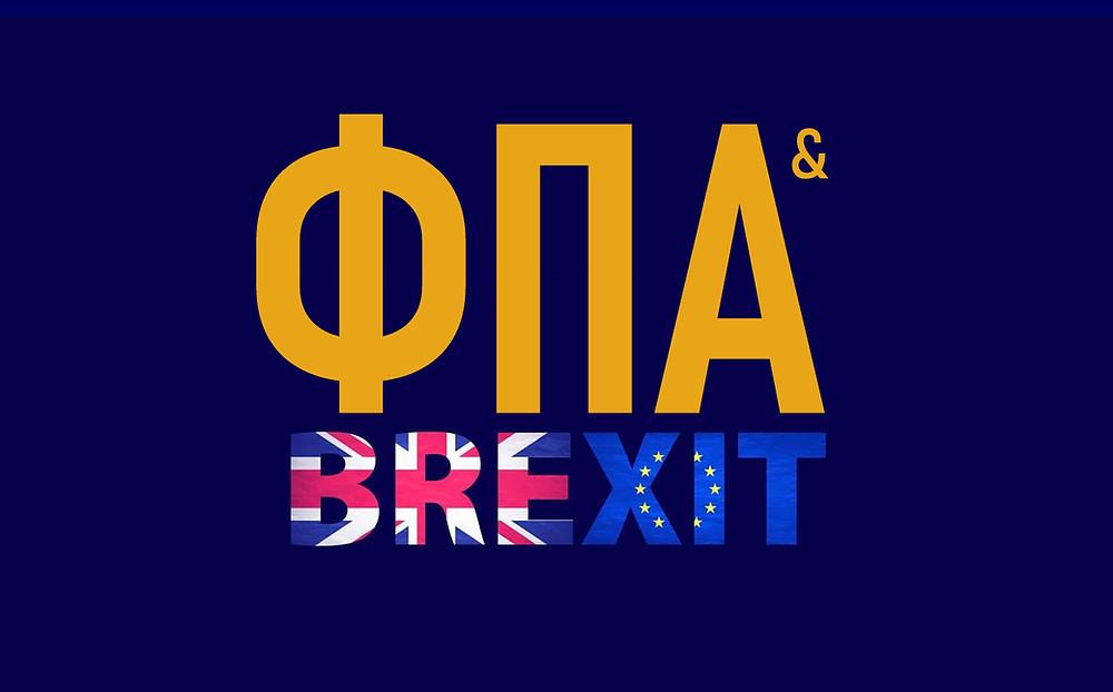 Αγγλία & BREXIT