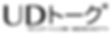 Shamrock Records 株式会社(音声認識アプリ「UDトーク」開発会社