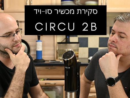 סקירת מכשיר סו-ויד סירקו| CIRCU 2B