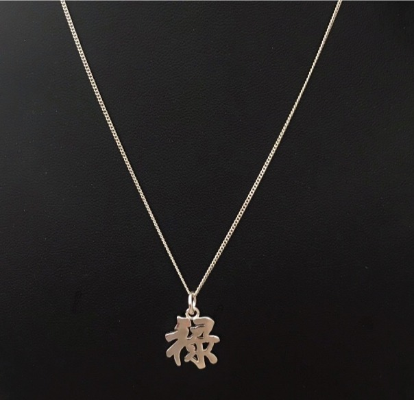 Chinese character for 'Wealth' pendant