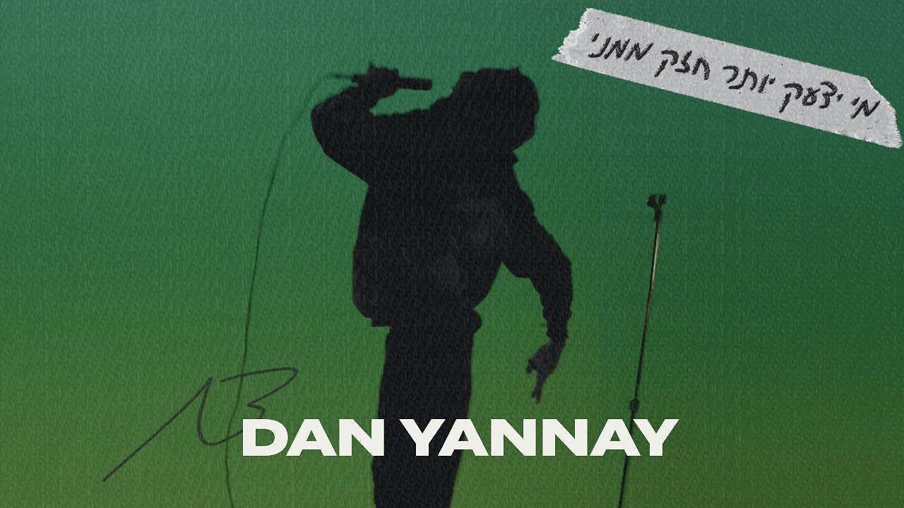 דן ינאי - מי יצעק יותר חזק ממני | Dan Yannay - Mi Itzak