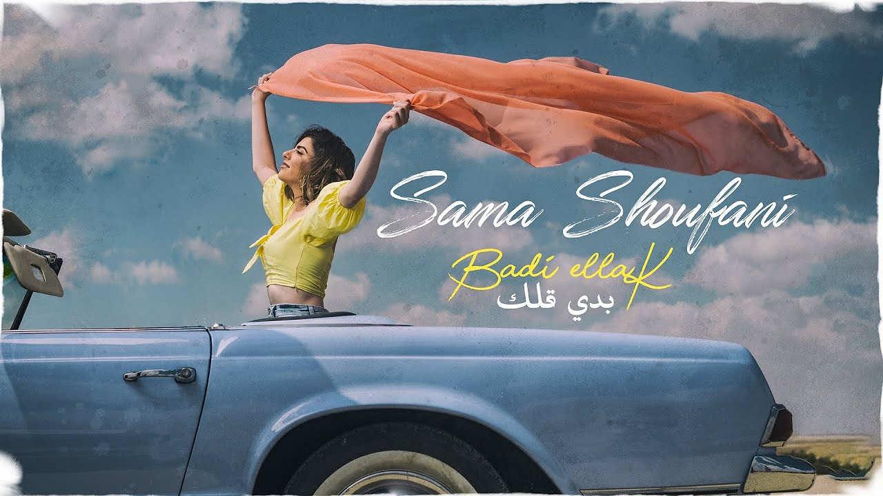 Sama Shoufani - Badi ellak | سما شوفاني - بدي قلك (Official Music Video)