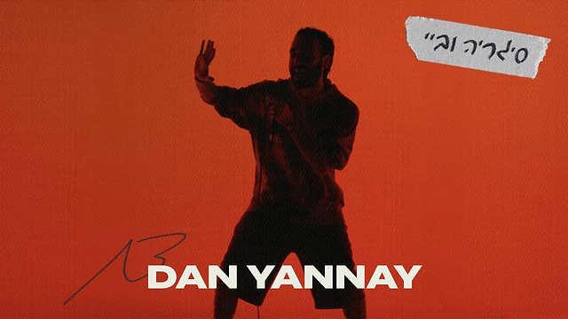 דן ינאי - סיגריה וביי | Dan Yannay - Cigaria Ve'bye
