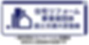 住宅リフォーム事業者団体ロゴ.png