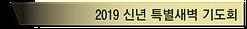 2019-신년특별새벽기도회.png