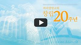 창립20주년영상표지.png