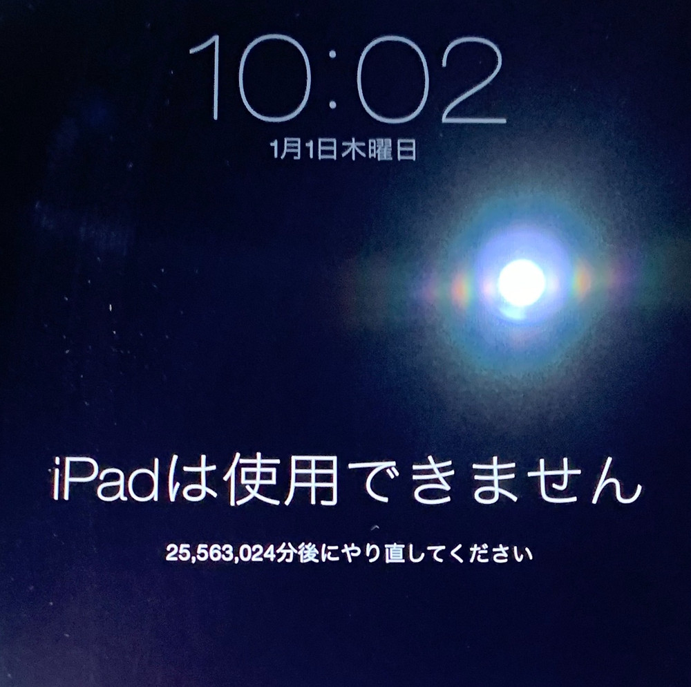 iPhoneやipadのパスコードを間違えると【使用できません】になります。
