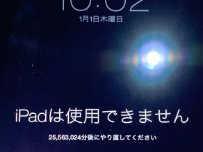 《iPhone修理 iPad修理 富山》iPhoneやipadのパスコードを間違えると【使用できません】になります。