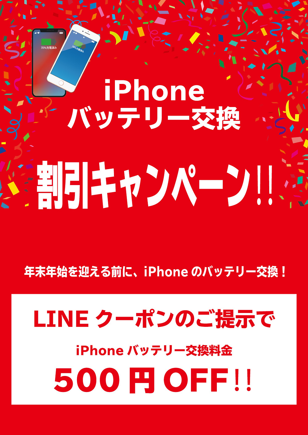 iPhoneバッテリー交換が期間限定でお得!