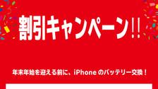【期間限定】iPhoneバッテリー交換割引キャンペーン!