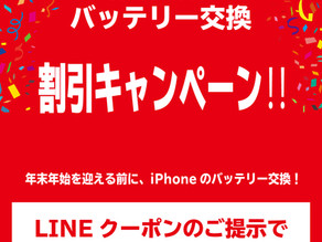 《iPhone バッテリー交換 富山》iPhoneバッテリー交換が期間限定でお得!