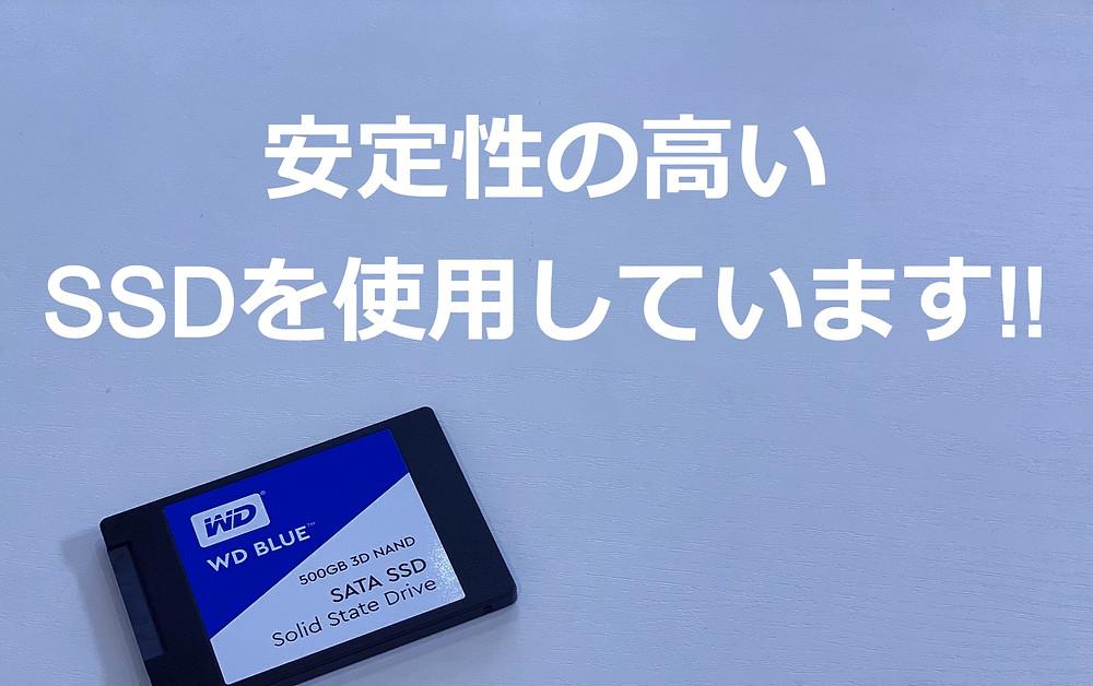 富山VIT-SHOPのパソコン修理や中古パソコン販売は、安定性の高いWD製SSDを使用しています。