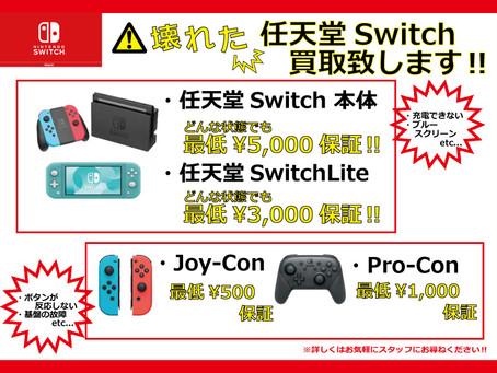 《任天堂Switch 買取 富山》壊れた任天堂Switchを買取致します‼