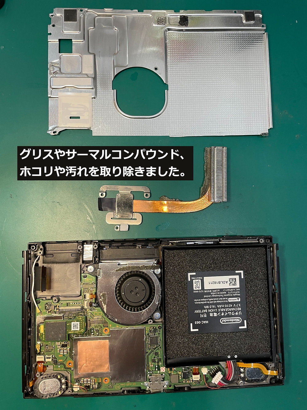 Nintendo Switchは定期的な内部クリーニングがおすすめ!