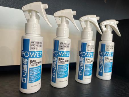ウイルス対策やお掃除にPower除菌プロ《ガラスコーティング  高岡 富山》