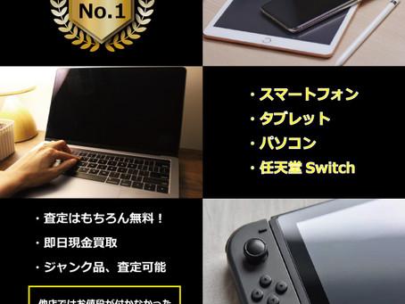 《高価買取 富山》スマホ、タブレット、パソコン、任天堂Switch売るならVIT-SHOPへ♪