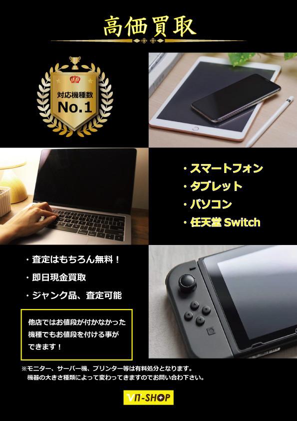 スマホ、タブレット、パソコン、任天堂Switch売るならVIT-SHOPへ♪