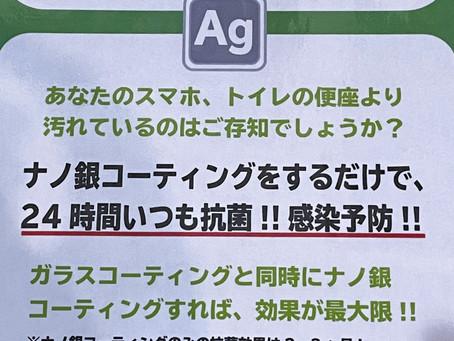 《ナノ銀コーティング 富山 ガラスコーティング》ウイルス対策にナノ銀コーティングがおすすめです!