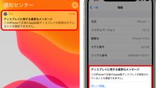 iPhone11 以降のディスプレイ交換後の画面表示について