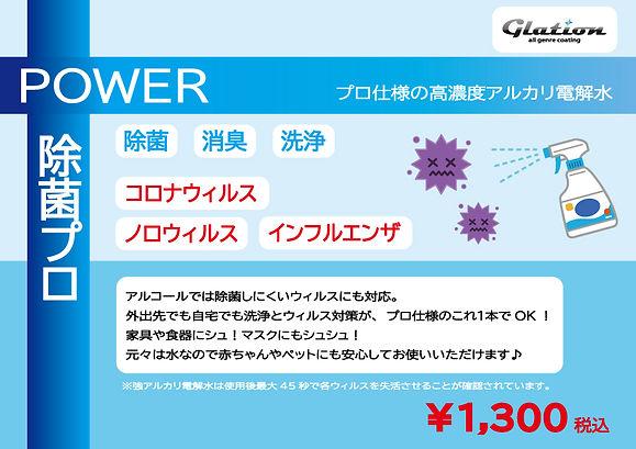除菌プロ【アルカリ電解水】