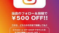 Instagram当店のフォロー&投稿で500円OFFキャンペンーン!