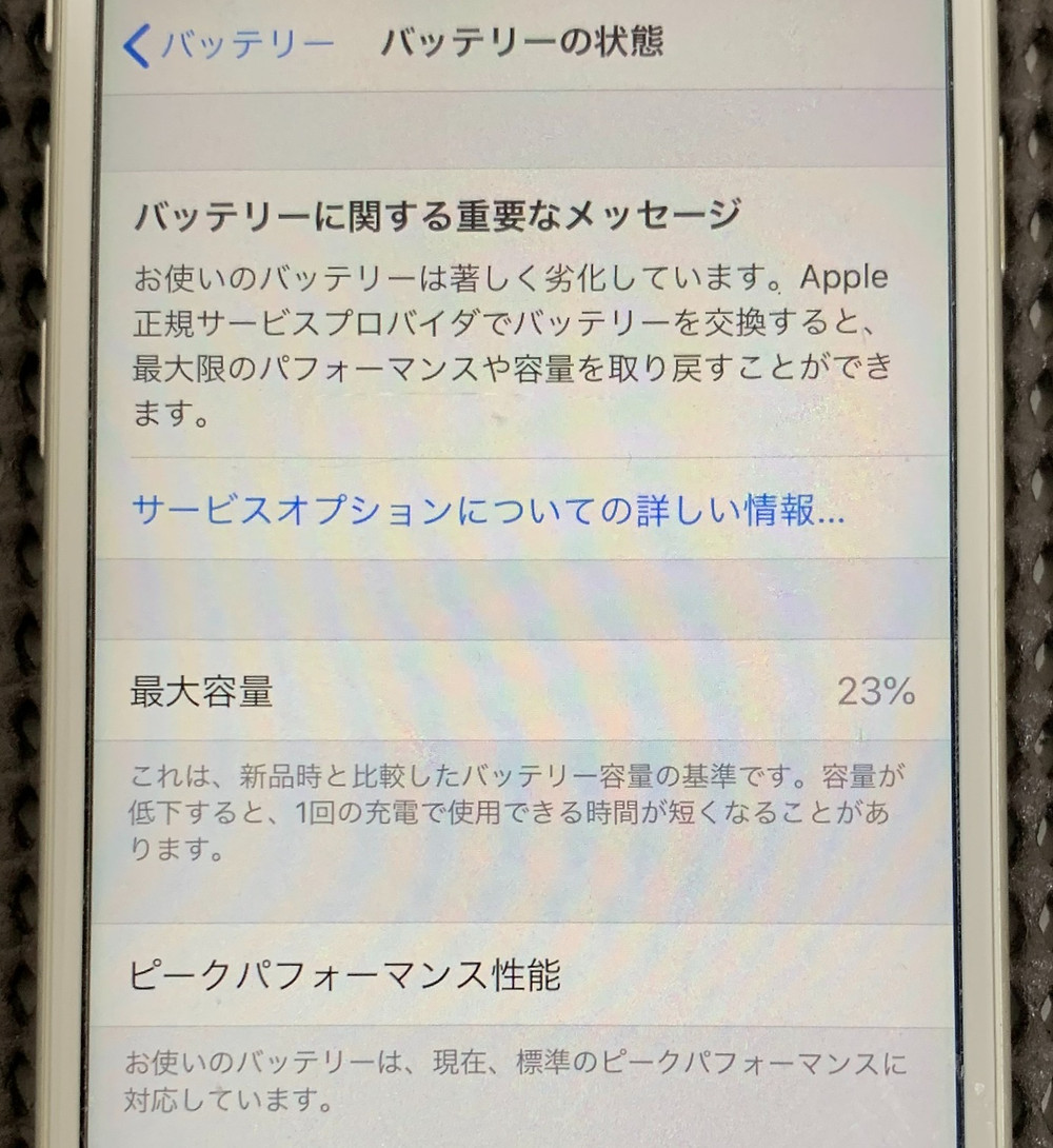 iPhone12シリーズが出たけど、現行機種を続投する方へ。バッテリーが限界ではありませんか?