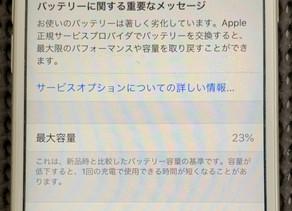 《富山 iPhone修理》iPhone12シリーズが出たけど、現行機種を続投する方へ。バッテリーが限界ではありませんか?